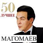 Муслим Магомаев