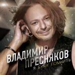 Фото Владимир Пресняков