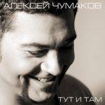 Фото Алексей Чумаков