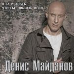 Фото Денис Майданов