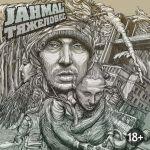 Jahmal