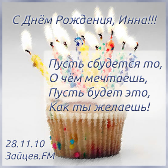 Поздравление с днём рождения женщине в стихах инне 30