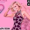 """Полина Гагарина представила свою новую песню """"Танцуй со мной"""""""